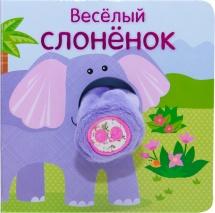"""Книжка с пальчиковой куклой """"Весёлый слонёнок"""" Мозаика-Синтез"""