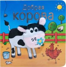 """Книжка с пальчиковой куклой """"Добрая корова"""" Мозаика-Синтез"""