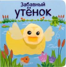 """Книжка с пальчиковой куклой """"Забавный утёнок"""" Мозаика-Синтез"""