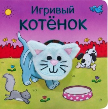 """Книжка с пальчиковой куклой """"Игривый котёнок"""" Мозаика-Синтез"""