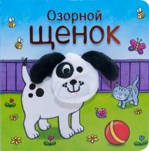 """Книжка с пальчиковой куклой """"Озорной щенок"""" Мозаика-Синтез"""