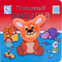 """Книжка с пальчиковой куклой """"Плюшевый мишка"""" Мозаика-Синтез"""