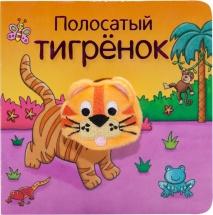 """Книжка с пальчиковой куклой """"Полосатый тигрёнок"""" Мозаика-Синтез"""