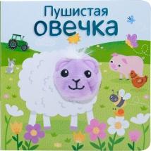 """Книжка с пальчиковой куклой """"Пушистая овечка"""" Мозаика-Синтез"""