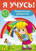 """Книжка Проф-Пресс """"Я учусь! Творческое развитие"""" 0-1 года"""