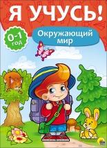 """Книжка Проф-Пресс """"Я учусь! Окружающий мир"""" 0-1 года"""