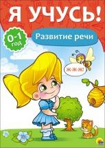"""Книжка Проф-Пресс """"Я учусь! Развитие речи"""" 0-1 года"""