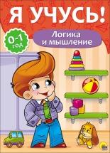 """Книжка Проф-Пресс """"Я учусь! Логика и мышление"""" 0-1 года"""