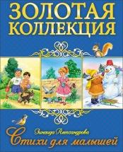 """Стихи для малышей """"Золотая коллекция. Зинаида Александрова"""" Проф-пресс"""