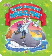 """Книжка Проф-Пресс """"Первые сказки. Ай-Болит"""""""