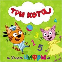 "Книжка Проф-Пресс ""Три кота. Учим цифры"""