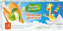 Печенье Расти большой со вкусом яблока 200 г