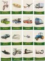 """Обучающие карточки """"Транспорт"""" 16 шт"""