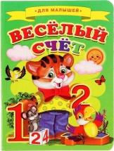 """Книжка-картонка """"Веселый счет"""" Детский мир"""