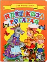 """Книжка-картонка """"Идет коза рогатая"""" Детский мир"""