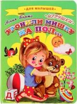 "Книжка-картонка ""Уронили мишку на пол"" Детский мир"