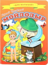 "Книжка-картонка ""Мойдодыр"" Детский мир"