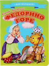 """Книжка-картонка """"Федорино горе"""" Детский мир"""