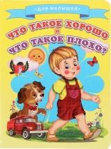 """Книжка-картонка """"Что такое хорошо"""" Детский мир"""