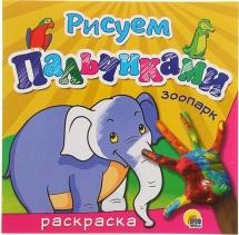 "Рисуем пальчиками ""Зоопарк"" Evereaday"
