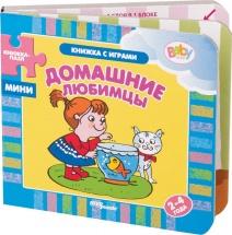 """Книжка-игрушка """"Домашние любимцы"""" Step Puzzle"""