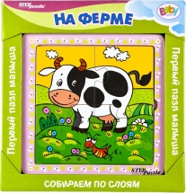 """Первый пазл малыша Steppuzzle Baby Step """"На ферме"""""""