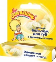 Бальзам для губ Мое солнышко ваниль