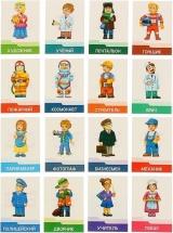 Обучающие карточки ЛасИграс Профессии 16 шт
