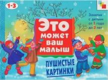 Пушистые картинки для занятий с детьми 1-3 лет Мозаика-Синтез
