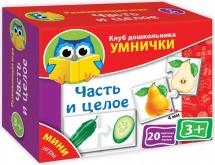 """Мини-игра Vladi Toys Умнички """"Часть и целое"""""""