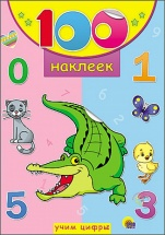 100 наклеек Учим цифры, Проф-Пресс