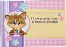 Медицинская карта Котик девочка