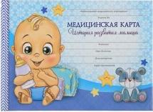 Медицинская карта Малыш