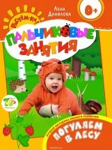 Пальчиковые занятия Росмэн Растем-ка! Погуляем в лесу