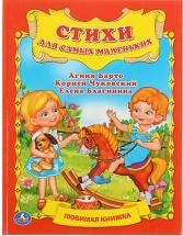 Любимая книжка Умка Стихи для самых маленьких
