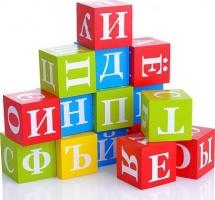 Кубики Alatoys Азбука №2 15 деталей