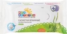 Влажные салфетки Мир детства антибактериальные 20 шт