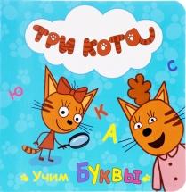 """Книжка Проф-Пресс """"Три кота. Учим буквы"""""""