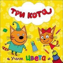 """Книжка Проф-Пресс """"Три кота. Учим цвета"""""""