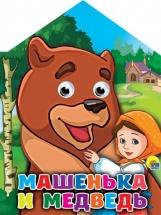"""Книжка Проф-Пресс Домики с глазками """"Машенька и Медведь"""""""