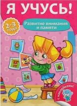 """Книжка Проф-Пресс """"Я учусь! Развитие внимания и памяти"""" 2-3 лет"""