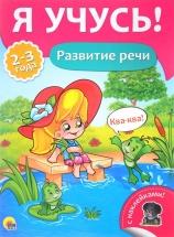 """Книжка Проф-Пресс """"Я учусь! Развитие речи"""" 2-3 лет"""