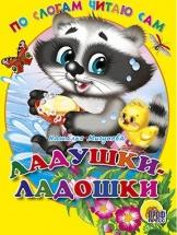 "Книжка Проф-пресс По слогам читаю сам ""Ладушки-ладошки"""