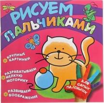 Рисуем пальчиками Росмэн Котенок