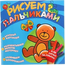 Рисуем пальчиками Росмэн Мишка