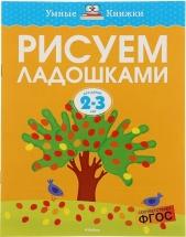 Рисуем ладошками Земцова О.Н. 2-3 года