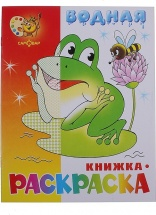 Водная книжка-раскраска Лягушонок