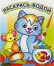 Водная раскраска Озорной котенок