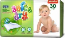 Пеленки детские Helen Harper Soft&Dry 40х60 cм, 30 шт
