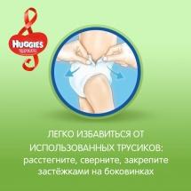 Трусики Huggies для мальчиков 5 (13-17 кг) 96 шт